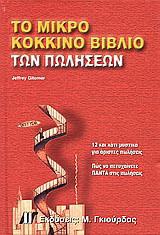 Το μικρό κόκκινο βιβλίο των πωλήσεων