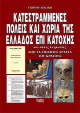 Κατεστραμμένες πόλεις και χωριά της Ελλάδος επί κατοχής