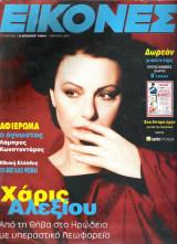 Περιοδικό Εικόνες τεύχος 505
