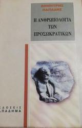 Η γένεση της αθηναϊκής δημοκρατίας