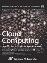 Cloud Computing: Αρχές, Τεχνολογία και Αρχιτεκτονική