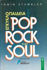 Εγκυκλοπαίδεια της Pop Rock και Soul Β τόμος