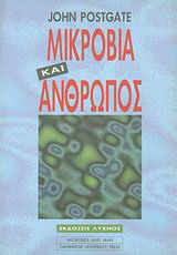 Μικρόβια και άνθρωπος