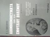 Γ.Ι. Καίσαρος - Απομνημονεύματα περί του εμφυλίου πολέμου