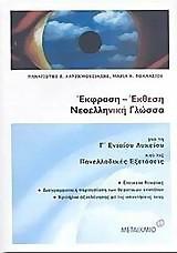 Έκφραση - έκθεση, νεοελληνική γλώσσα για τη Γ΄ λυκείου και τις πανελλαδικές εξετάσεις