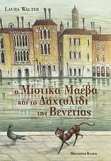 Η Μίστικα Μαέβα και το δαχτυλίδι της Βενετίας