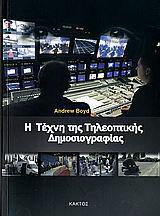 Η τέχνη της τηλεοπτικής δημοσιογραφίας