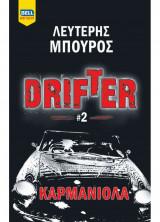 Drifter 2: Καρμανιόλα