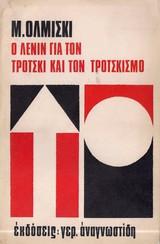 Ο Λένιν για τον Τρότσκι και τον τροτσκισμό