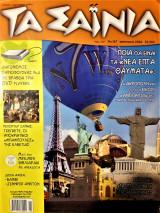 Τα Σαΐνια-Νο.167-Μάρτιος 2006