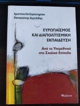 Ευρωπαϊσμός και διαπολιτισμική εκπαίδευση