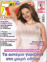 Περιοδικό 7 Μέρες TV τεύχος 744