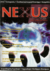Περιοδικό Nexus Τεύχος 1 (Μάρτιος 1998)