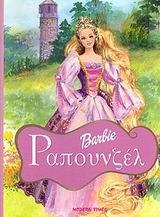 Barbie ραπουνζέλ