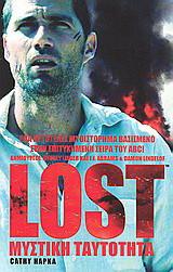 Lost: Μυστική ταυτότητα