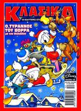 Κλασικά Disney #182