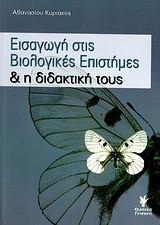 Εισαγωγή στις βιολογικές επιστήμες και η διδακτική τους