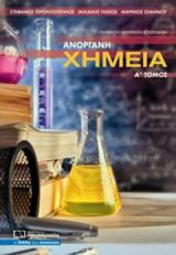Ανόργανη χημεία Γ λυκείου θετικών σπουδών