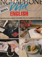 Linguaphone Visa Ο νέος επαναστατικός τρόπος για να μάθετε Αγγλικά