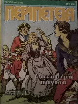 Περιπέτεια, τεύχος 693 (335)