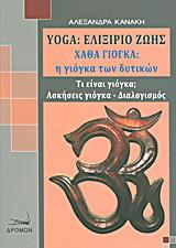 Yoga: Ελιξήριο ζωής