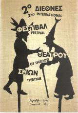 2ο Διεθνές Φεστιβάλ Θεάτρου Σκιών - Πάτρα
