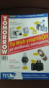 Περιοδικό Tomorrow τεύχος Ιανουάριος 2004