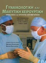 Γυναικολογική και Μαιευτικη Χειρουργική