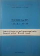 Τεχνική Οδηγία Τεχνικού Επιμελητηρίου Ελλάδος 2411/86