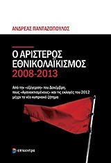 Ο αριστερός εθνικολαϊκισμός 2008-2013