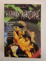 Ελληνική Μυθιστορία, Τόμος Α'