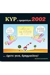 Ημερολόγιο 2002 με τον Κυρ : Έχετε γεια, δραχμούλες