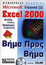 Ελληνικό Microsoft Excel 2000 βήμα προς βήμα