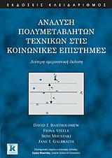 Ανάλυση πολυμεταβλητών τεχνικών στις κοινωνικές επιστήμες