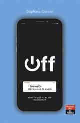 OFF - Η ζωή αρχίζει όταν κλείνεις το κινητό