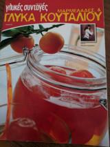 Γλυκές συνταγές - Τεύχος 20 - Μαρμελάδες & Γλυκά του κουταλιού