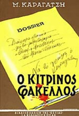 Ο ΚΙΤΡΙΝΟΣ ΦΑΚΕΛΟΣ Β