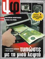 Ψηφιακή φωτογραφία τεύχος 16 2005