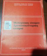 Μεσογειακή Αναιμία - Δρεπανοκυτταρικη Αναιμία