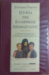 Ιστορία της ελληνικής επανάστασης (Τόμος 1ος)