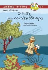 Ντετέκτιβ Βεντουζίνι: Ο βυθός με τα σοκολατόδεντρα