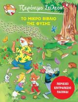 Το μικρό βιβλίο της φύσης