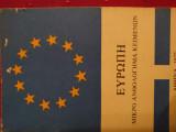 Ευρώπη - Μικρό ανθολόγημα κειμένων