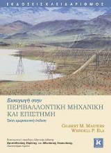 Εισαγωγή στην περιβαλλοντική μηχανική και επιστήμη - 3η έκδοση