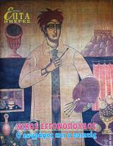 3 πολυπράγμονες Έλληνες Καλλιτέχνες: Νίκος Εγγονόπουλος, Νίκος Χατζηκυριάκος- Γκίκας, Γιάννης Τσαρούχης