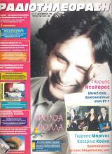 Περιοδικό Ραδιοτηλεόραση τεύχος 1401