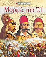 Μορφές του '21: Κολοκοτρώνης, Καραϊσκάκης, Ανδρούτσος