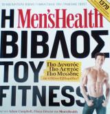 Η βιβλος του Fitness