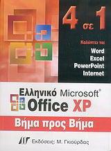 Ελληνικό Microsoft Office XP, 4 σε 1 βήμα προς βήμα