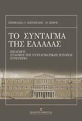 Το σύνταγμα της Ελλάδας και ο κανονισμός της βουλής